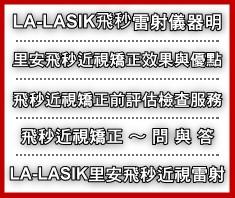 里安眼科高階飛秒雷射近視矯正術LA-LASIK 5000kHz 詳細說明